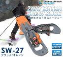 【在庫あります】登りに強い!2WAYエクストラスノーシューDOPPELGANGER SW-27