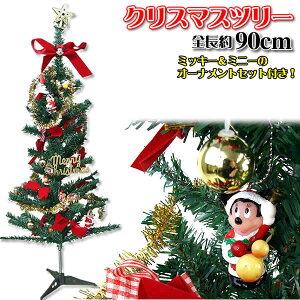 【送料無料】クリスマスツリー90cm(豪華ミッキー&ミニーのオーナメントセット付き)