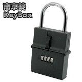 【送料無料】南京錠キーボックス(TS0311)