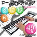 【送料無料】ロールアップピアノ49鍵