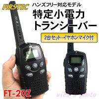FRC特定小電力トランシーバー(FT-20Z)