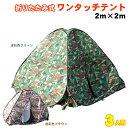 【送料無料】折りたたみ式ワンタッチテント3人用(2m×2m)