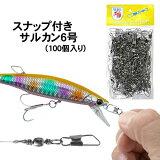 【送料無料】釣り用コネクタ スナップ スイベル(100個セット)スナップ付きのサルカン6号