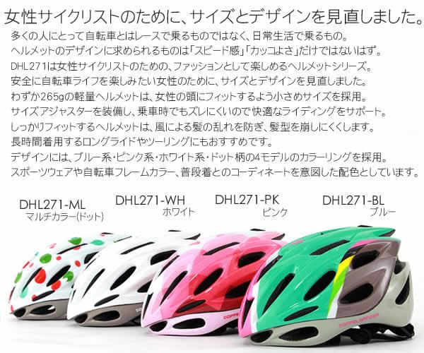 ... レディースヘルメット(DHL271-ML