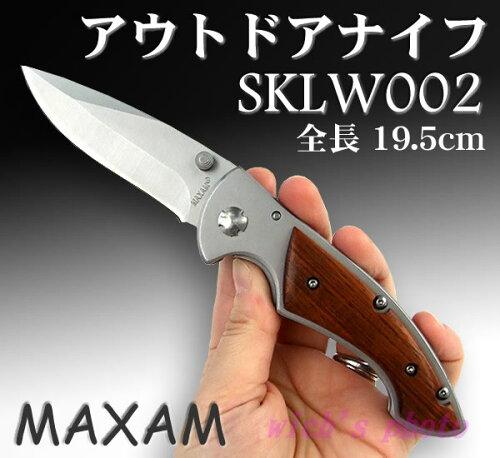 MAXAM ハンティングナイフ SKLW002