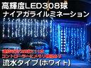 【在庫処分】高輝度LED308球ナイアガライルミネーション流水タイプ(ホワイト)