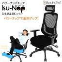 【送料無料・代引き不可】Bauhutte パワーナップチェア Isu-Nap(イスナップ)BH-84...