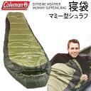 即納出来ます【送料無料】Colemanコールマン寝袋(マミー型シュラフ)Model2000012598 極寒仕様 冬キャンプ 車中泊 エクストリームウェザーマミースリーピングバッグ