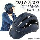 【送料無料・代引き不可】DOPPELGANGER ブリムカスク(DHL220-NV/ネイビー)
