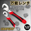 便利な万能レンチ スナップ&グリップ9-32mm