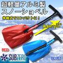【特価処分】SUBZERO 超軽量アルミ製スノーショベル 伸縮スコップ