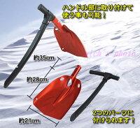SUBZERO超軽量アルミ製スノーショベル