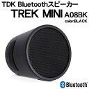 【送料無料】TDK Bluetoothスピーカー TREK MINI(A08BK)