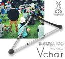 【送料無料・代引き不可】DOD Vチェア(C1-60)