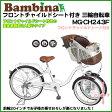 【送料無料・代引き不可】Bambina フロントチャイルドシート付三輪自転車(MG-CH243F)