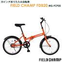 腳踏車 - 【送料無料・代引き不可】FIELD CHAMP 20インチ折りたたみ自転車 FDB20(MG-FCP20)