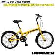 【送料無料・代引き不可】HUMMER 20インチ折りたたみ自転車FDB20R(MG-HM20R)