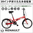 【送料無料・代引き不可】ルノー 20インチ折りたたみ自転車 RサスFDB20(MG-RN20R)
