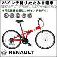 【送料無料・代引き不可】ルノー 26インチ折りたたみ自転車 FDB26 18S(MG-RN2618)