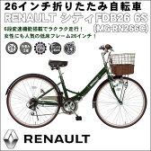 【送料無料・代引き不可】ルノー 26インチ折りたたみ自転車 シティFDB26 6S(MG-RN266C)