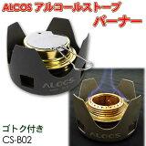 ALOCS アルコールストーブ バーナー ゴトク付き(CS-B02)