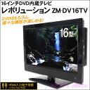 ※期間限定!今なら1000円OFF!【送料無料】16型DVD内蔵テレビ レボリューション(ZM-DV16TV)16インチTV