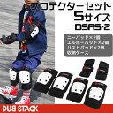 【送料無料・代引き不可】DUB STACK プロテクターセット DSAS-2/Sサイズ