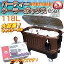 【送料無料】IGLOO PARTYBAR キャスター付きパーティークーラーボックス 125QT 118L