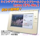 【訳あり超特価】9インチデジタルフォトフレームLuna CPS-No.1