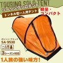3シーズン対応のトンネル型一人用テント