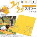 BIBI LAB スリスリスリマー(SM1-20)