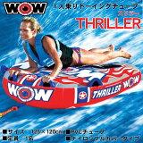 【代引き不可】WOW 1人乗りトーイングチューブ THRILLER/スリラー