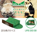 【送料無料・代引き不可】UNIHABITAT ゲルに挟まるやわらかベッド(UPB-26S-SB/Sサイズ・芝生柄)