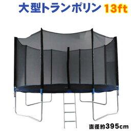【送料無料・代引き不可】大型トランポリン13ft(BX13F)セーフティネット・ハシゴ付き
