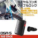 【送料無料・代引き不可】DUB STACK ダイヤルコンボケーブルロック DSA-5