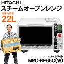【特価処分】日立 スチームオーブンレンジ 22L MRO-NF65C(W)