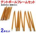 テントポールフレームセット11本継(2本セット)