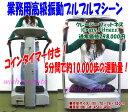 ■コインタイマー付き業務用高級振動ブルブルマシン■【送料無料】クレージーフィットネス(Crazy Fitness)