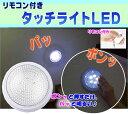 ポンッと押すだけ、パッと明るい♪リモコン付きタッチライトLED(epo8003940)