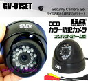 ドーム型マイク内蔵赤外線防犯カメラセットCCDカラー防犯カメラGV-01 SET