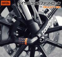【送料無料・代引き不可】DOPPELGANGER ダイヤルコンボファットロック(DKL371-BK)の画像