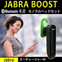 JABRA BOOST Bluetooth 4.0 ヘッドセット ブルートゥース ハンズフリー イヤホンマイク 片耳