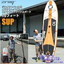 【秋SALE値下中】【送料無料】Zray ジョイントベース付インフレータブルスタンドアップパドルボード10フィート ウインドサーフィン用SUP