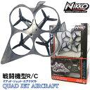 【特価処分】【送料無料】NIKKO 戦闘機型ラジコン RC QUAD JET AIRCRAFT(クアッド ジェット エアクラフト)