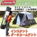 【送料無料】Coleman インスタントダークルームテント6人用