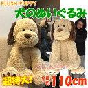 【送料無料】全長110cmの超大型 犬のぬいぐるみ(PLUS