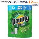【送料無料】Bounty バウンティー ペーパータオル プリント 12ロール 128カット キッチンペーパー 柄付き セレクトAサイズ 2枚重ね 大容量 コストコ