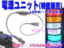 LEDロープライト用電源ユニット(点滅コントローラなし/常時点灯)