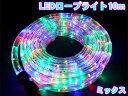 高輝度LEDロープライト10m300球(ミックス)/直径13mmタイプ