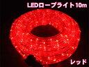 高輝度LEDロープライト10m300球(レッド)/直径13mmタイプ